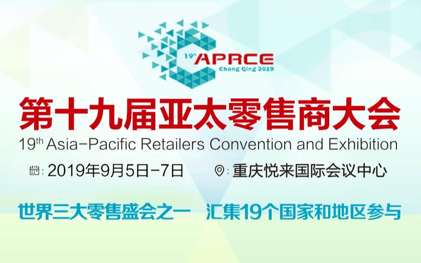 第十九届亚太零售商大会暨世界消费品博览会2019(重庆)