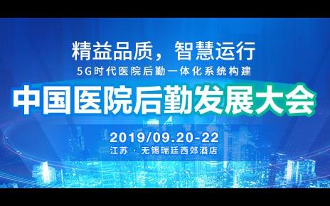 2019中国医院后勤发展大会(无锡)