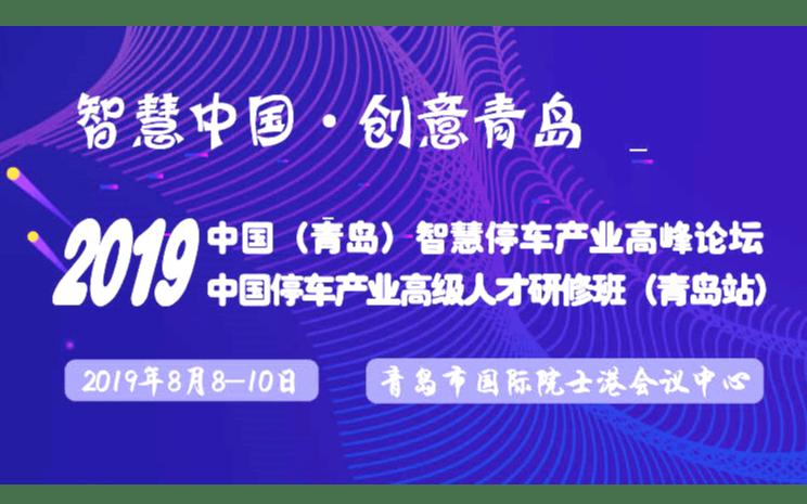 2019中国(青岛)智慧停车产业高峰论坛暨中国停车产业高级人才研修班