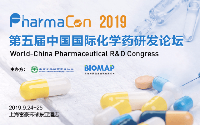 PharmaCon 2019第五届中国国际化学药研发论坛