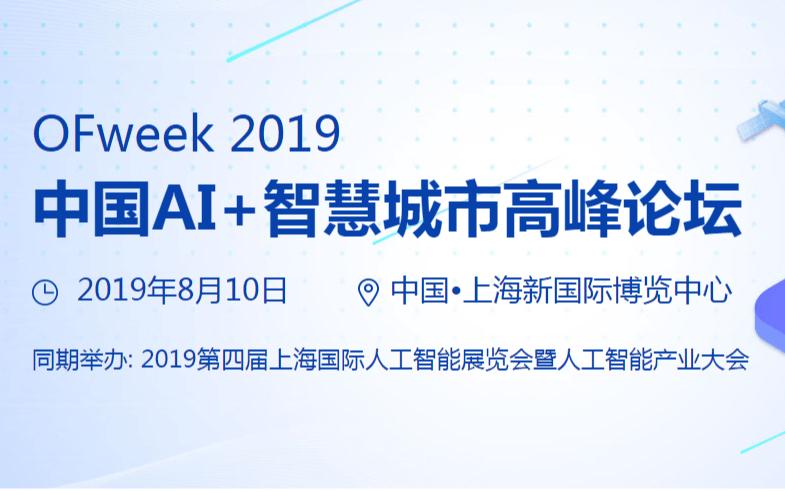 2019 我国AI+才智城市高峰论坛(上海)