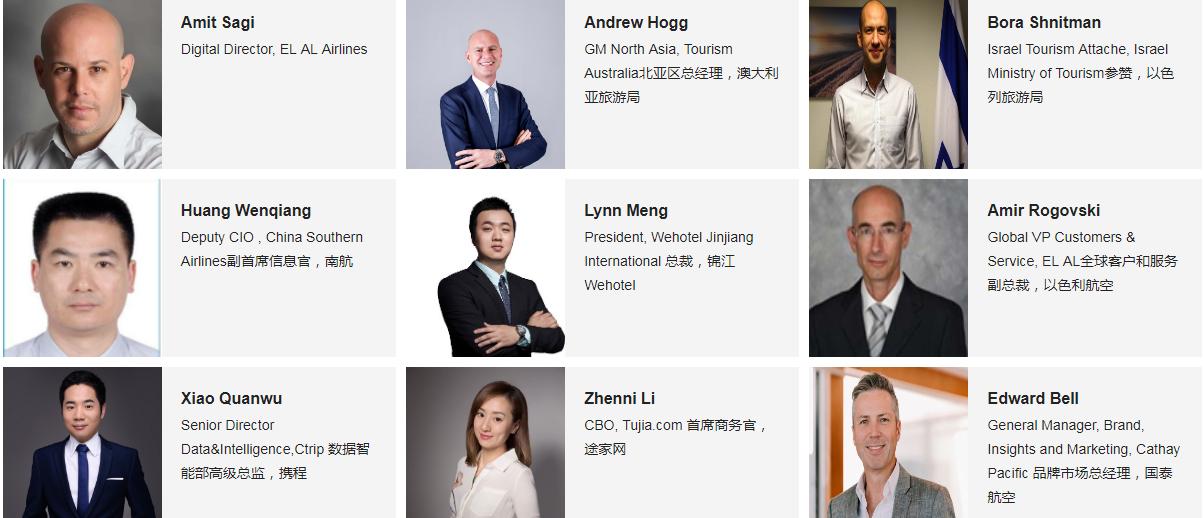 2019世界旅游与住宿行业数字化峰会 World Digital Travel&Hospitality Summit (北京)