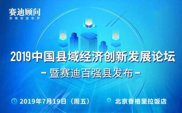 2019县域经济创新发展论坛暨赛迪百强县发布(北京)