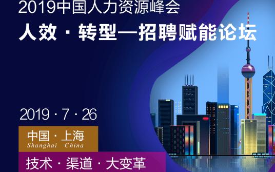 2019中国招聘赋能国际论坛—人效·转型(上海)
