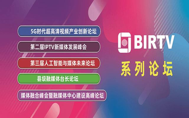 2019媒体融合峰会暨融媒体中心建设高峰论坛(北京)