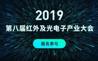2019年第八届红外及光电子产业大会(北京)