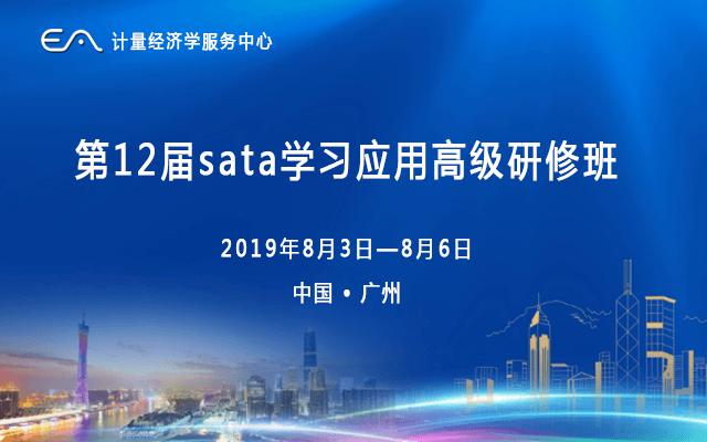 第12届计量经济学与stata应用研修班(2019年8月·广州)