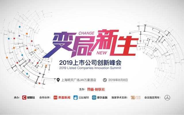 变局新生--2019上市公司创新峰会(上海)