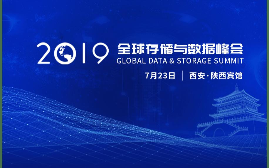 2019全球存储与数据峰会(西安)