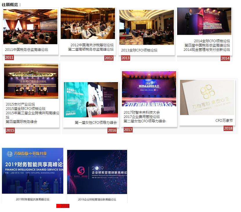 2019供应链金融创新高峰论坛(上海)