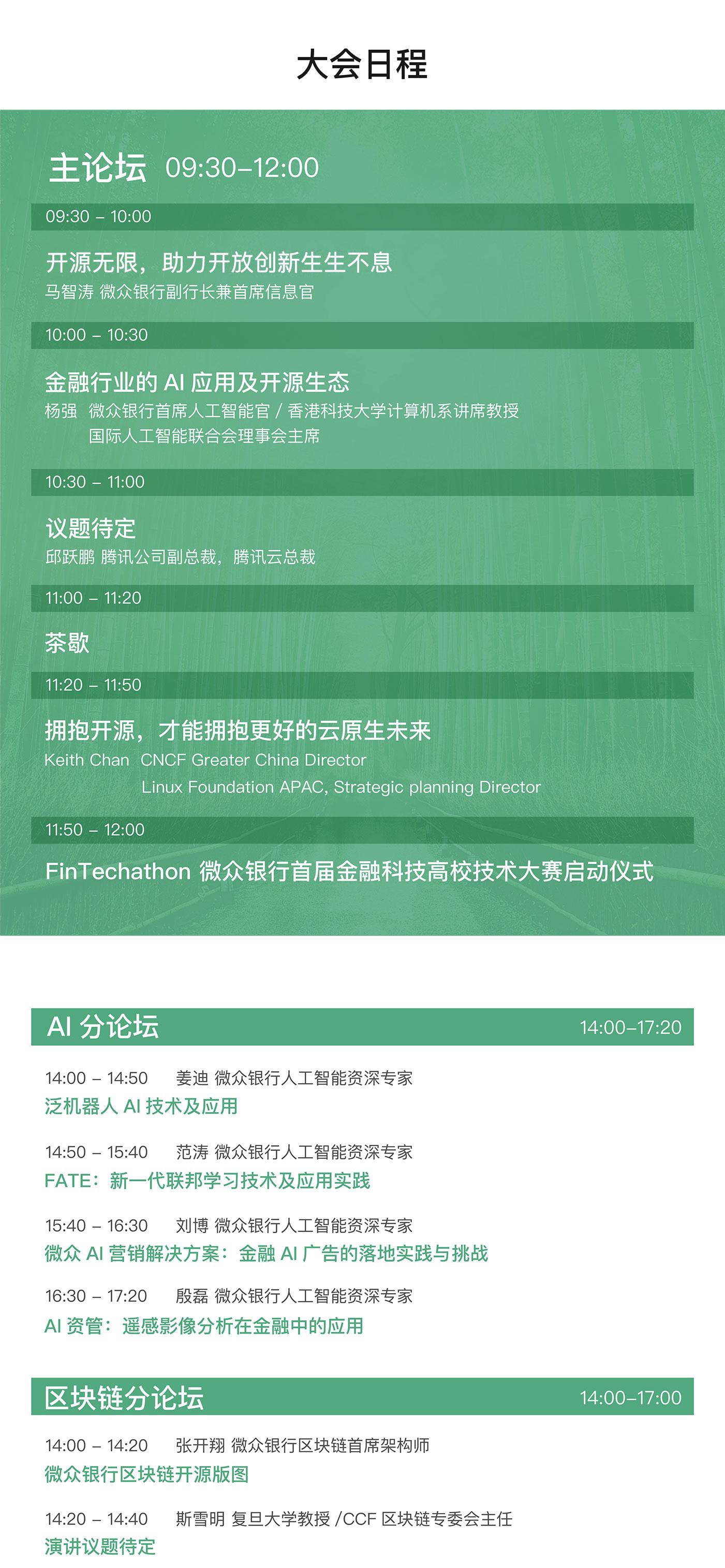 2019微众银行首届金融科技开放日(深圳)