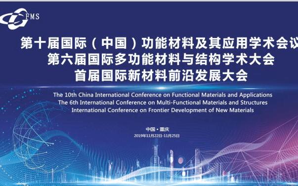 2019第十届国际(中国)功能材料及其应用学术必威体育登录-重庆