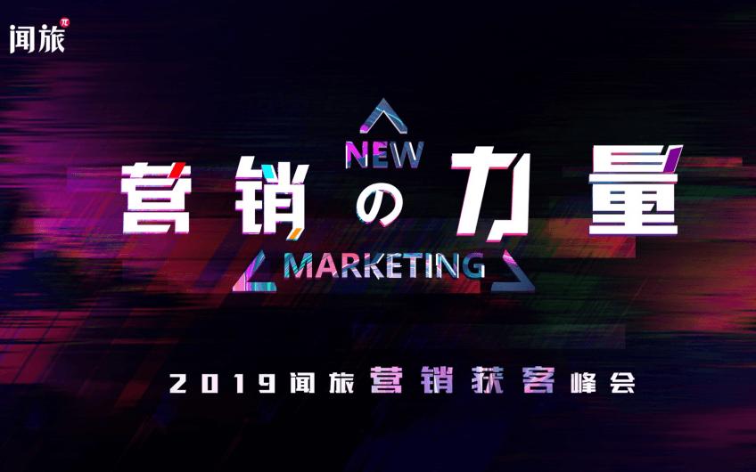 营销的力气——2019闻旅营销获客峰会(北京)