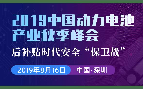 2019中国动力电池产业秋季峰会(深圳)