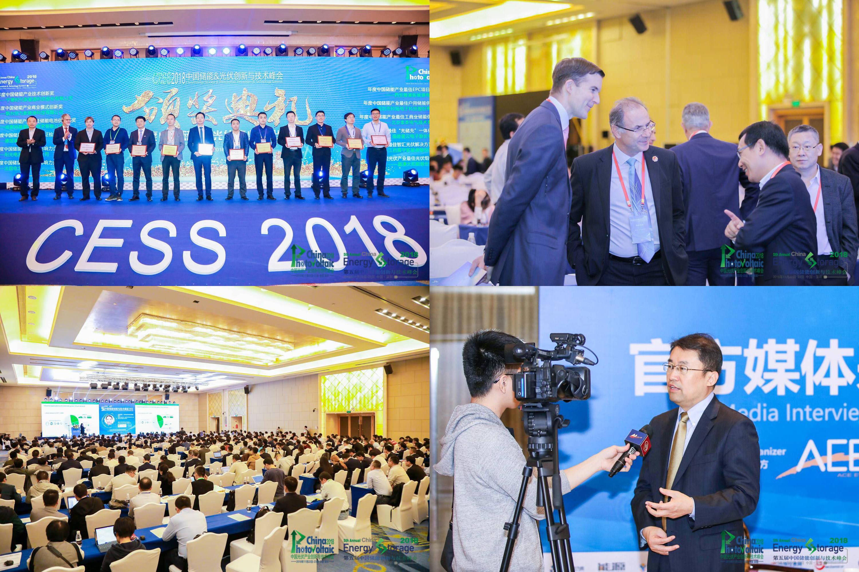 CESS2019第六屆儲能創新與技術峰會(深圳)