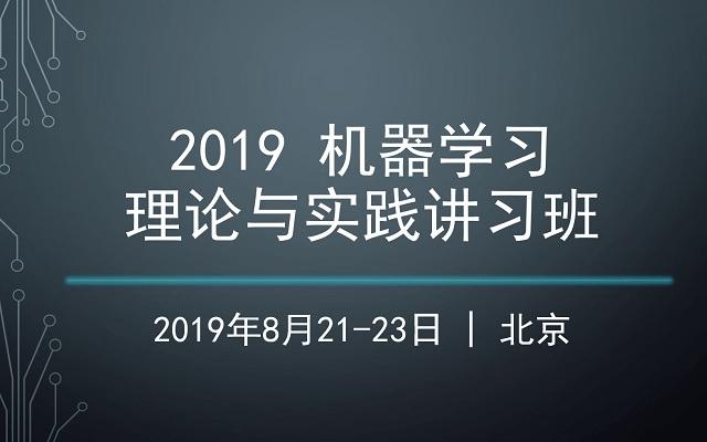 2019机器学习理论与实践讲习班(8月北京班)