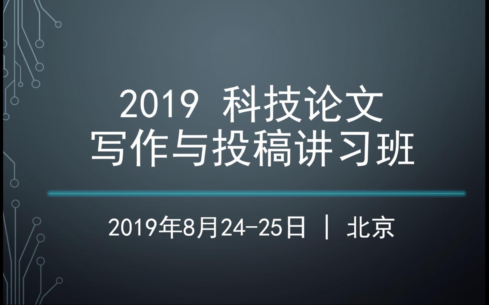 2019年有哪些科技会议 近期科技行业跑会指南