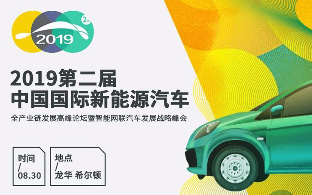 2019中国国际新能源汽车汽车全产业链发展高峰论坛暨智能网联汽车发展战略峰会(深圳)