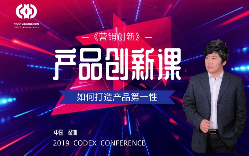 产品创新课《营销创新》——如何打造产品第一性2019(深圳班)
