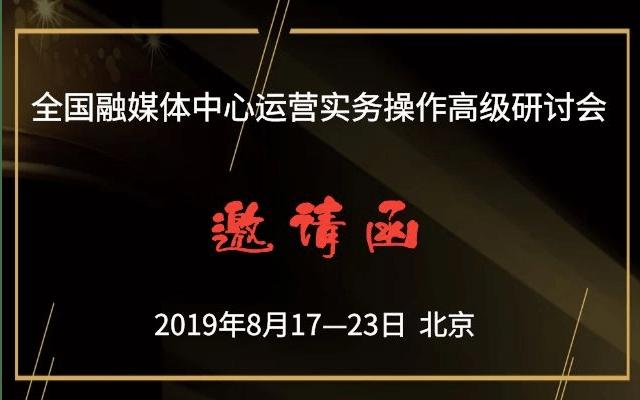 2019全国融媒体中心运营实务操作高级研讨会(北京)