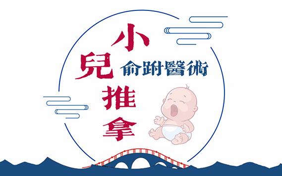 2019上古俞跗医术•小儿推拿特色培训班(北京)