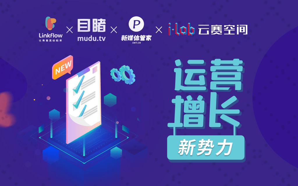 运营增长新势力,破局2019流量瓶颈(上海)