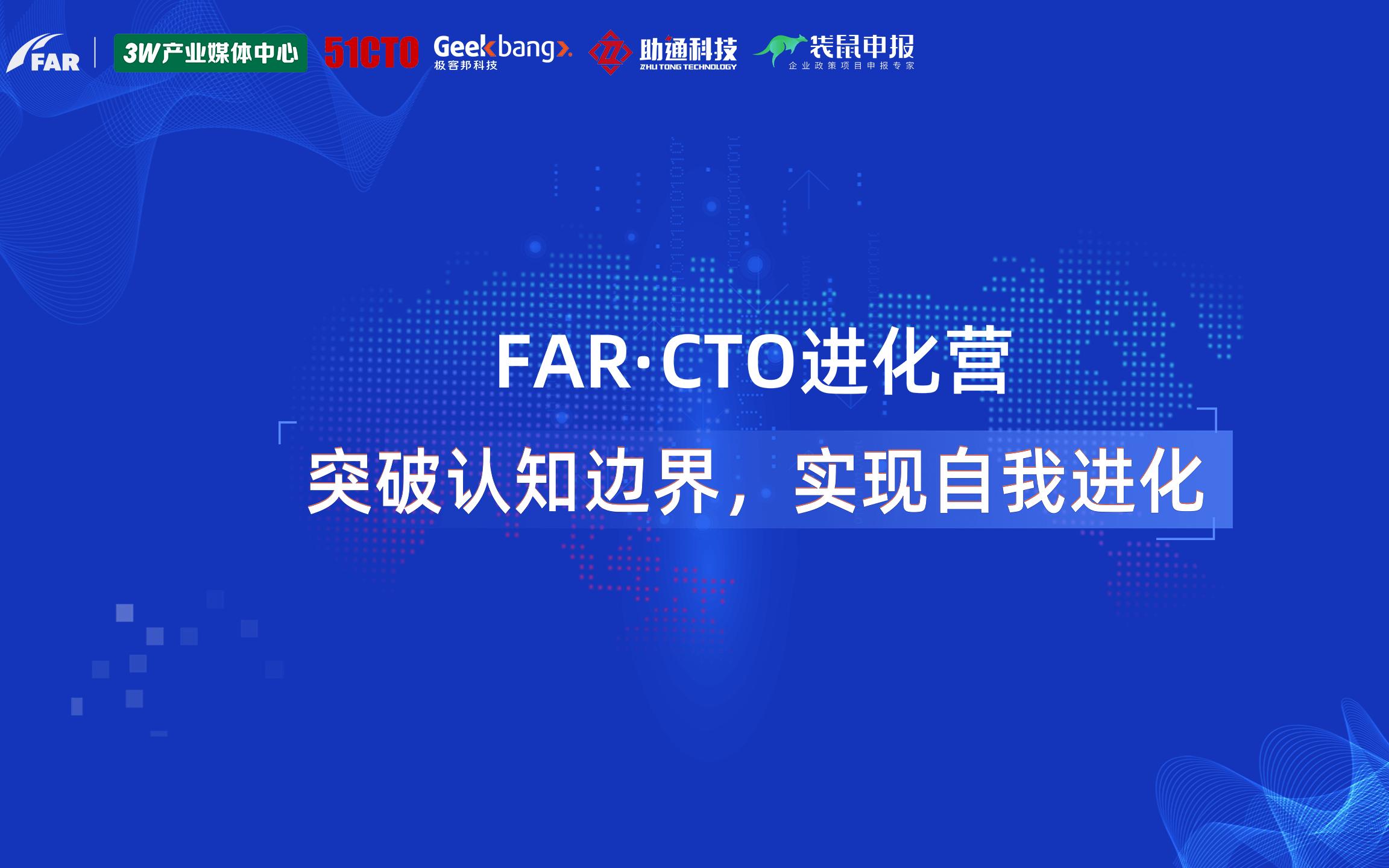 FAR·CTO进化营第二期2019(北京站)