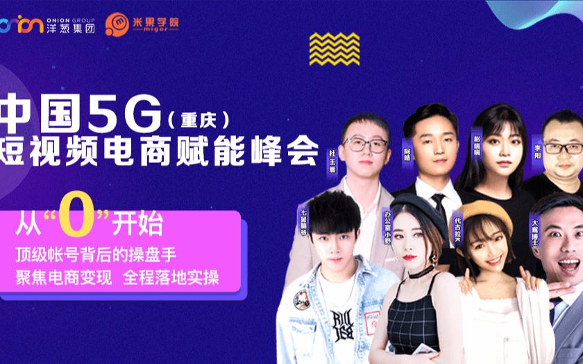 2019中国5G短视频电商赋能峰会--重庆站