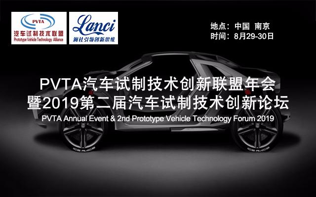 PVTA汽车试制技术创新联盟年会暨2019第二届汽车试制技术创新论坛(南京)