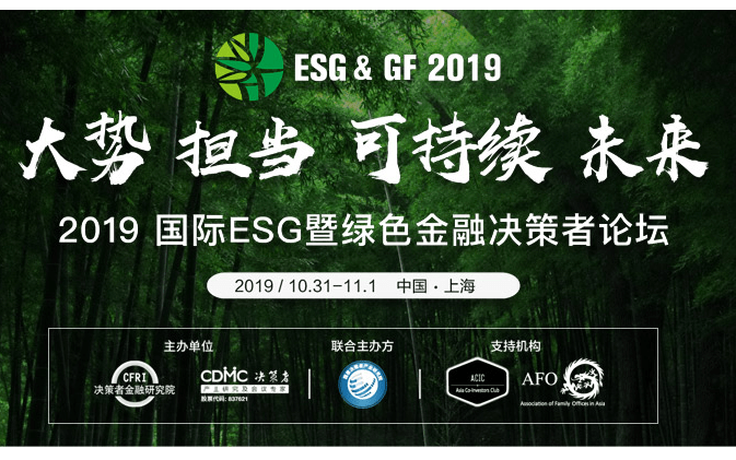 2019国际ESG暨绿色金融决策者论坛(上海)