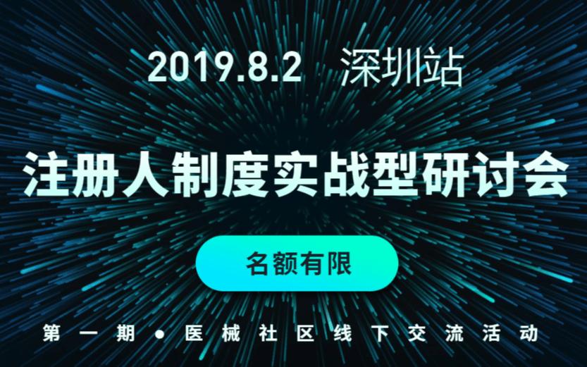 2019广东注册人制度实战型研讨会(深圳站)