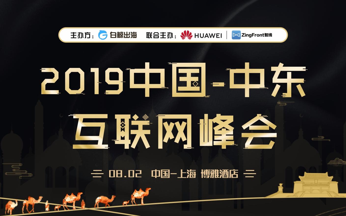 2019中國-中東互聯網峰會(上海)