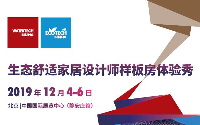 北京近期关于智能家居的会议有哪些