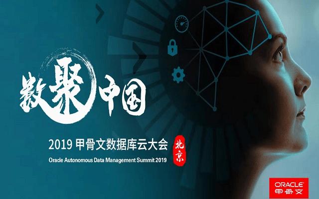 2019甲骨文数据库云大会(北京)