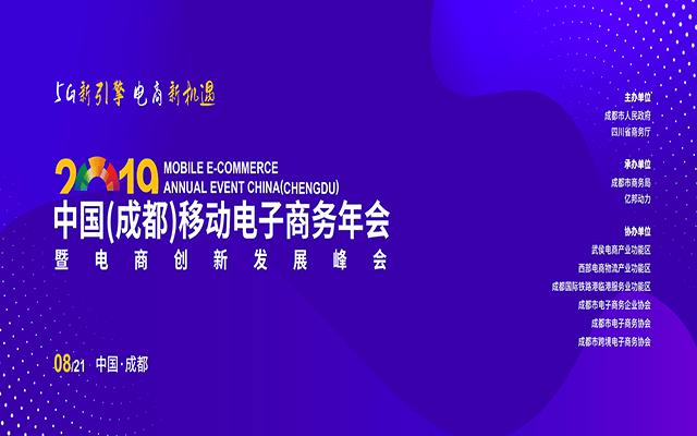 2019中国(成都)移动电子商务年会暨电商创新发展峰会