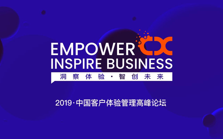 2019中国客户体验管理高峰论坛(上海)