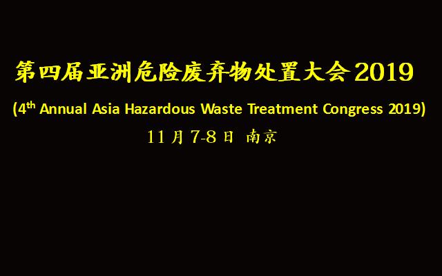 第四屆亞洲危險廢棄物處置大會2019(南京)