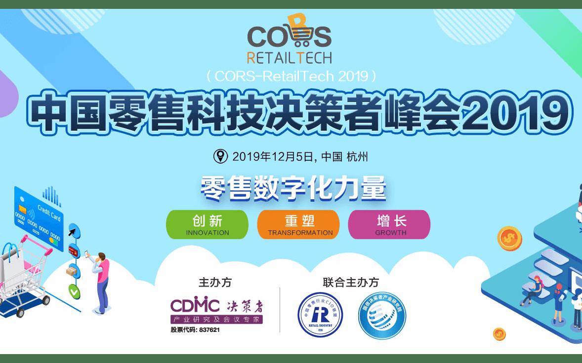 中国零售科技决策者峰会2019(CORS-RetailTech 2019 杭州)