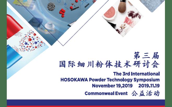 2019第三屆國際細川粉體技術研討會(上海)