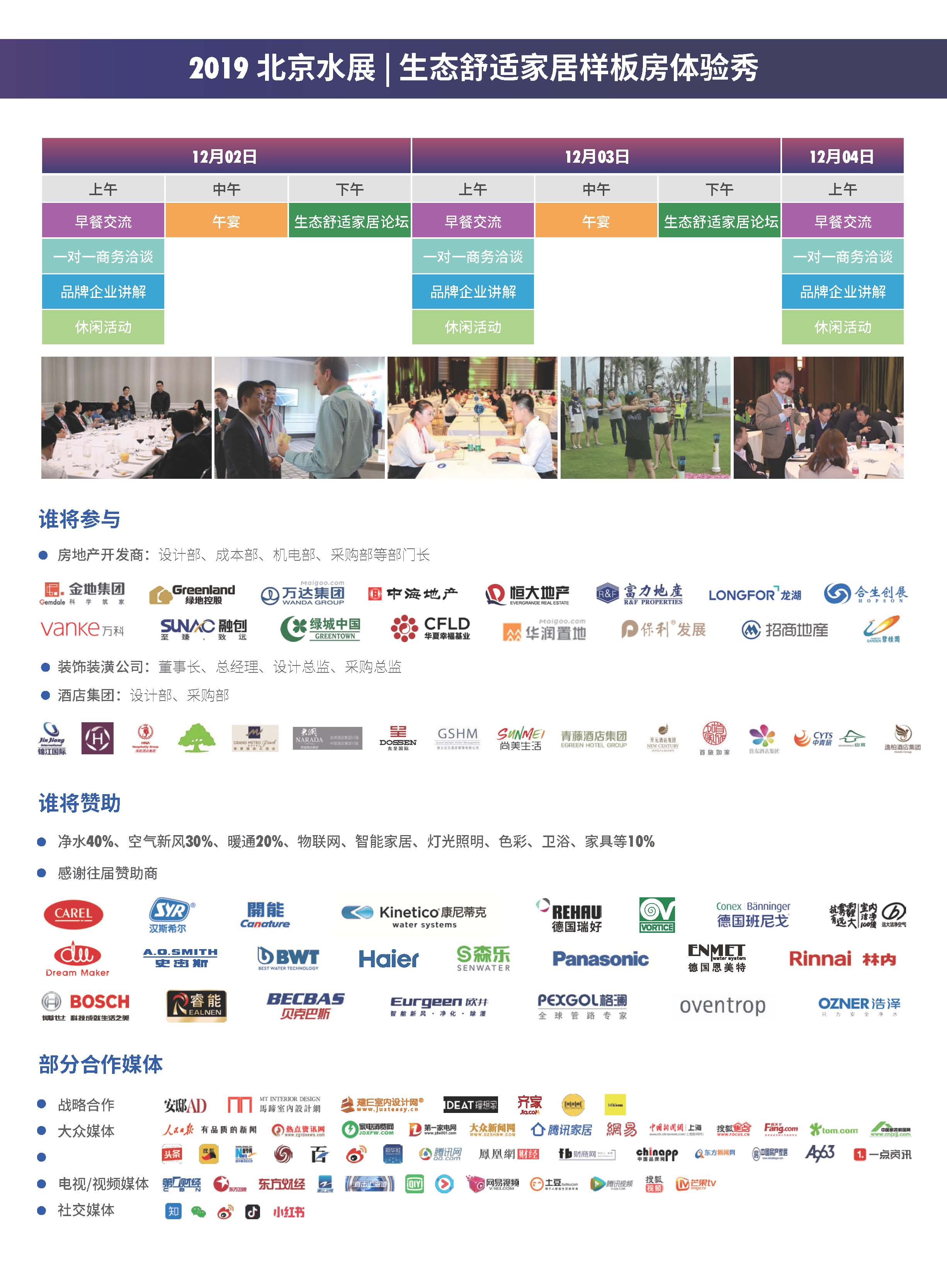 2019生态温馨家居设计师样板房体验秀(北京站)