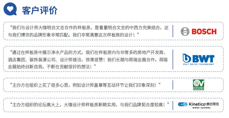 2019生态舒适家居设计师样板房体验秀(北京站)