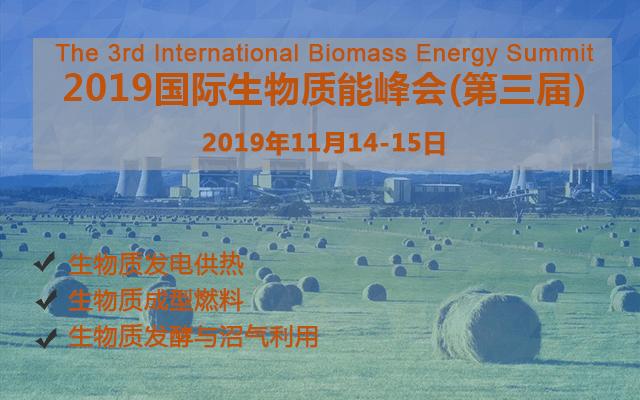 2019国际生物质能峰会(第三届)| 上海