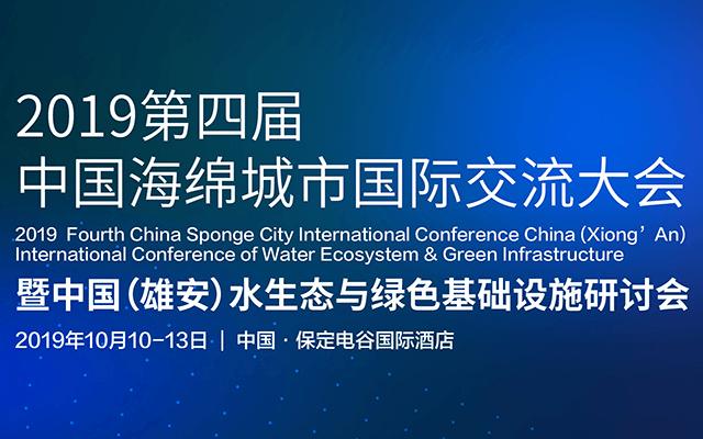 2019第四届中国海绵城市国际交流大会暨中国(雄安)水生态与绿色基础设施研讨会
