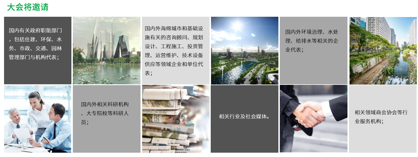 2019第四屆中國海綿城市國際交流大會暨中國(雄安)水生態與綠色基礎設施研討會