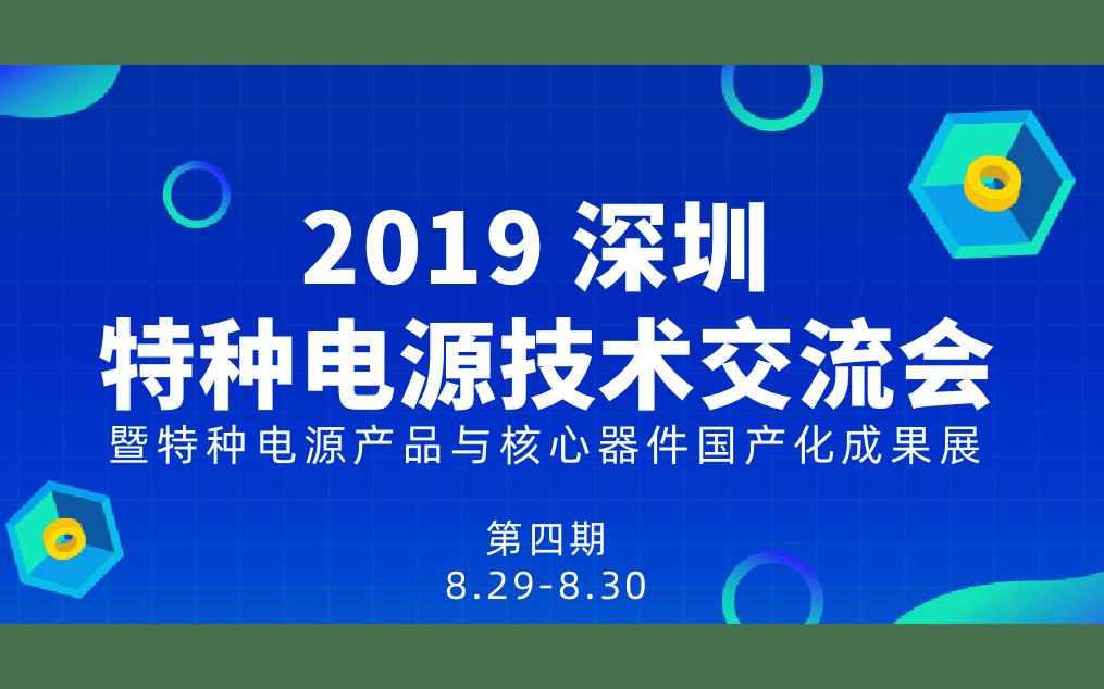 2019年第四期特种电源技术交流会暨特种电源产品与核心器件国产化成果展(深圳)