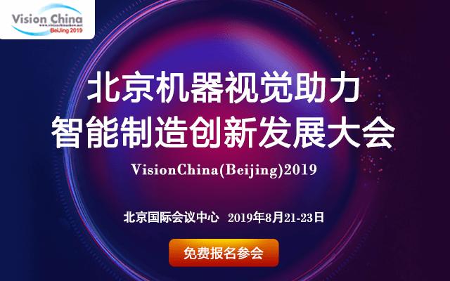 北京机器视觉助力智能制造创新发展大会2019