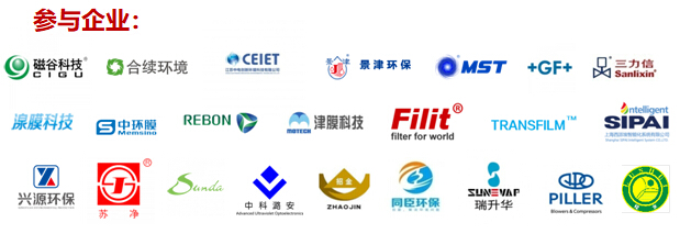 2019 中國工業水處理高峰論壇(北京)