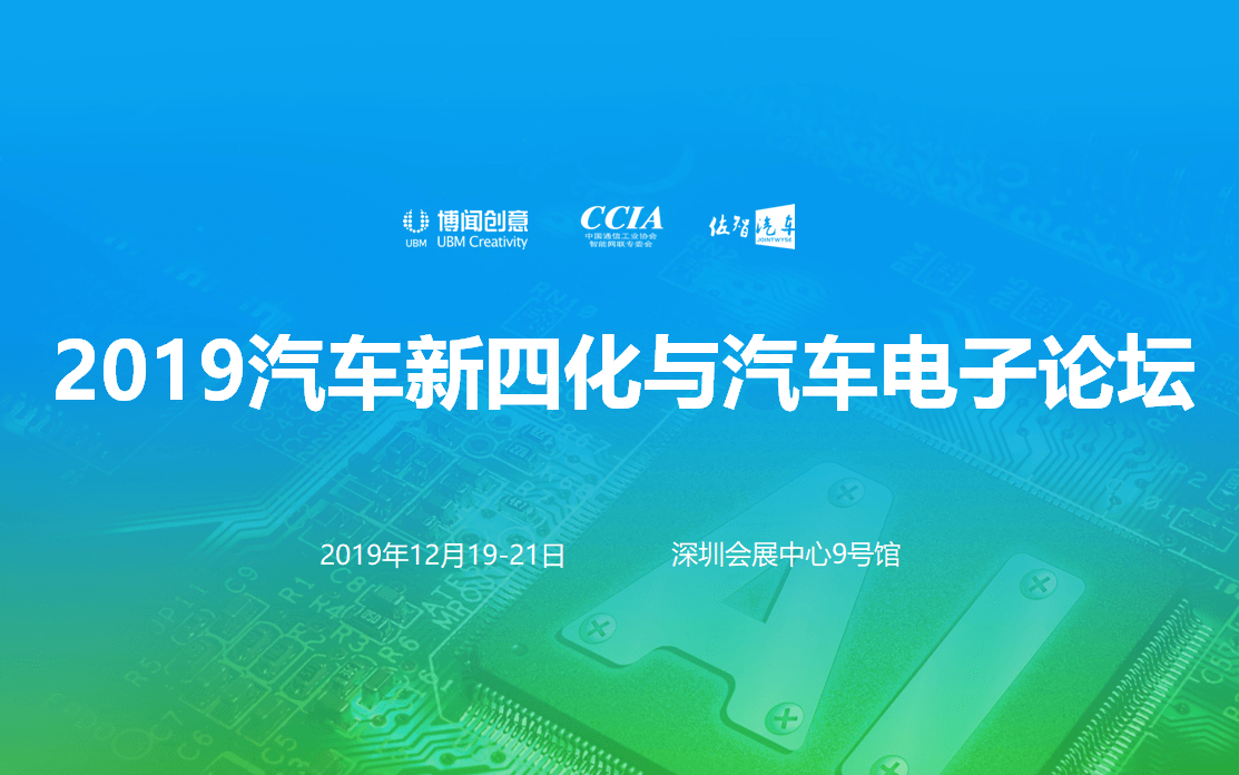 2019汽车新四化与汽车电子论坛(深圳)
