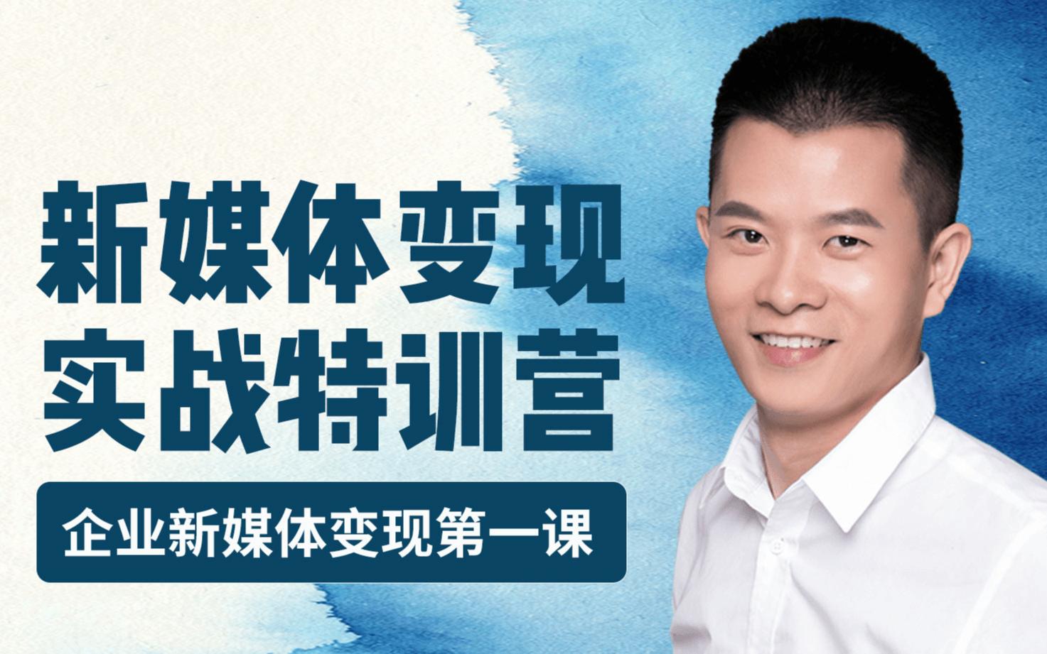 2019同道雅集-新媒体变现实战特训营(8月广州班)