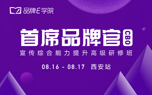 2019【丁香园】首席品牌官CBO·宣传综合能力提升高级研修班(8月西安班)